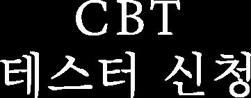 CBT 테스터 신청