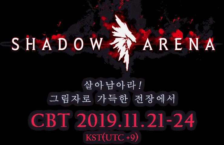 살아남아라! 그림자로 가득한 전장에서 SHADOW ARENA CBT 2019.11.21-24