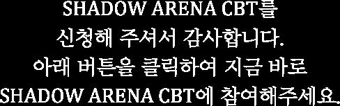 SHADOW ARENA CBT 테스터 신청