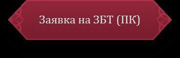 Заявка на ЗБТ (ПК)