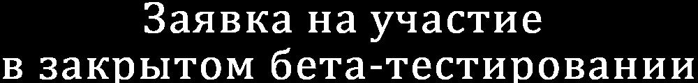 Заявка на участие в закрытом бета-тестировании